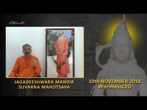 Jagadeeshwara Mandir Suvarna Mahotsava - Swami Swatmanandaji