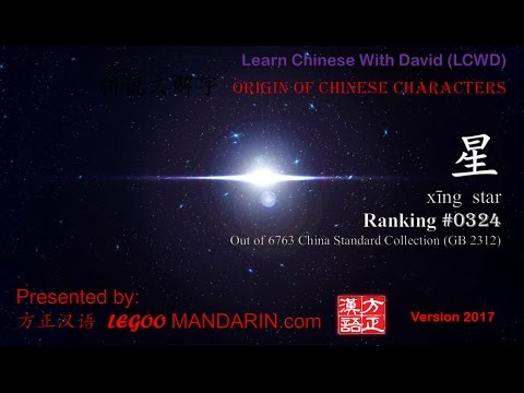 Origin of Chinese Characters - 0324 星 xīng star - Learn Chinese with Flash Cards