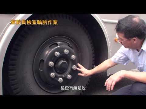 102年 車輪事故案例宣導影片 下