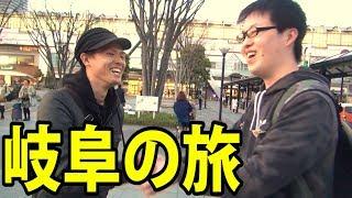 観光事前知識ゼロで岐阜県に行ったけど想像以上に楽しい所だった