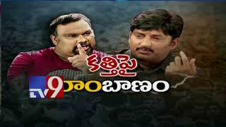 Video What is Actor Ramky's problem with Kathi Mahesh? - TV9 Now MP3, 3GP, MP4, WEBM, AVI, FLV April 2018