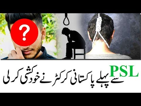 Before PSL 2018 Pakistani Cricketer Suicide Muhammad Zaryab Died