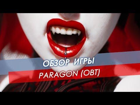 Обзор #Paragon (Игра закрывается 26 апреля 2018го)