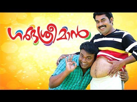 Download Garbhasreeman Malayalam Full Movie | Malayalam Comedy Movies 2016 | Suraj Venjaramoodu,Shajon Latest HD Video