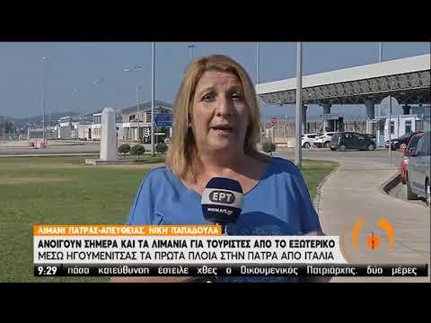 Ανοίγουν σήμερα και τα λιμάνια για τουρίστες από το εξωτερικό | 01/07/2020 | ΕΡΤ