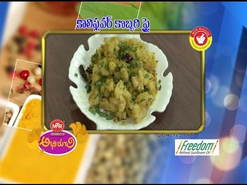 Cauliflower Kobbari Fry   Abhiruchi   26th November 2016    ETV Telugu
