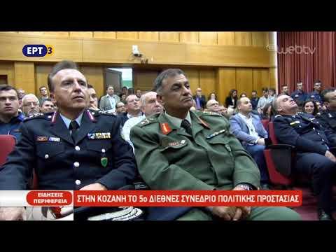 Στην Κοζάνη το 5ο Διεθνές Συνέδριο Πολιτικής Προστασίας | 1/11/18 | ΕΡΤ
