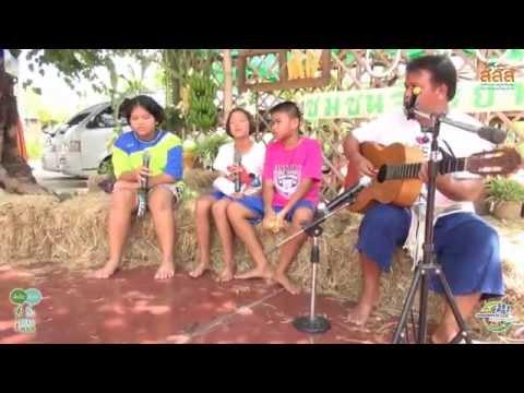 เพลง ชุมชนจักรยาน(คาร์ฟรีเดย์บ้านทุ่ง) ครูกวางและเด็กๆ ร่วมกันร้องเพลง\