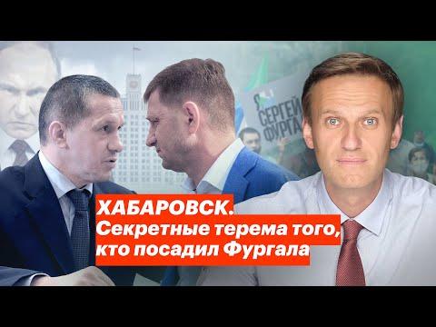 ХАБАРОВСК. Секретные терема того, кто посадил Фургала