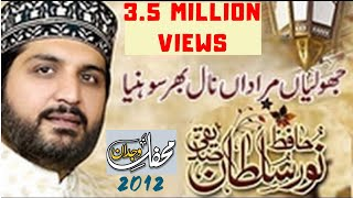 Video Jholiyaan Muradaan Naal Bhar Sohenya...Hafiz Noor Sultan...Mehfil-e-Wajdan 2012 MP3, 3GP, MP4, WEBM, AVI, FLV Juli 2018