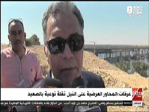 وزير النقل- د-هشام عرفات .. يتفقد عددا من مشروعات النقل المُختلفة بمحافظة أسوان