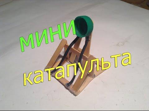 Катапульта 92
