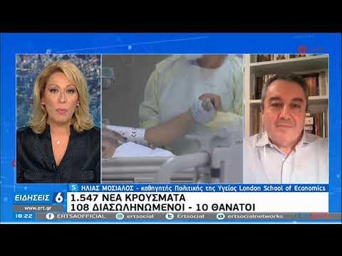 Κορονοϊός | 1.547 νέα κρούσματα- Ο Η.Μόσιαλος στην ΕΡΤ | 28/10/2020