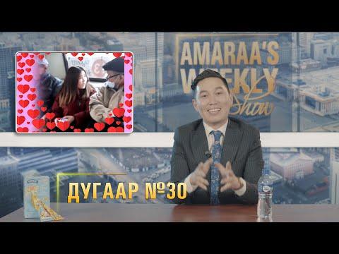 AMARAA