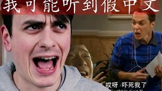 外国人吐槽别的外国人的口音) (不要脸吗) (嗯)