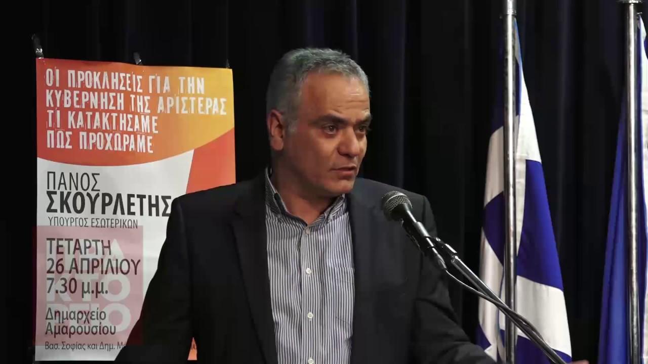 Ομιλία Π. Σκουρλέτη σε εκδήλωση του ΣΥΡΙΖΑ «Κυβέρνηση της Αριστεράς – Τι κατακτήσαμε, πώς προχωράμε»