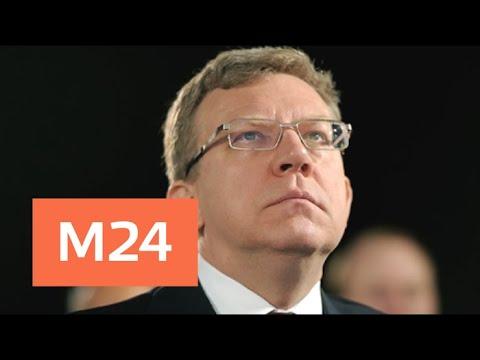 Алексей Кудрин назначен председателем Счетной палаты - Москва 24 - DomaVideo.Ru