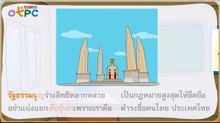 สื่อการเรียนการสอน ประชาธิปไตยอะไรหนอ ป.3 ภาษาไทย