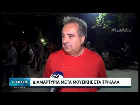 Διαμαρτυρία μετά μουσικής στα Τρίκαλα   16/5/2020   EΡΤ