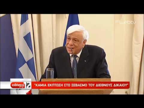 Μήνυμα Παυλόπουλου προς Τουρκία | 22/05/2019 | ΕΡΤ