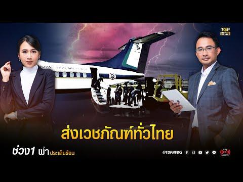 ทอ. นำเครื่องบิน ส่งเวชภัณฑ์ให้ รพ.ทั่วไทย ร่วมใจฝ่าวิกฤติโควิด   ผ่าประเด็นร้อน   ช่วง 1   TOP NEWS