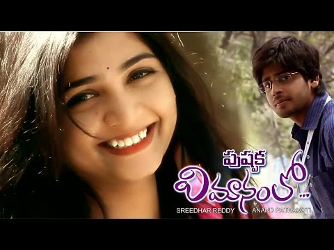Pushpaka Vimanamlo - Telugu Short Film