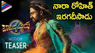 Nara Rohit's BALAKRISHNUDU Latest 2017 Telugu Movie First Look Motion Teaser. Telugu Filmnagar wishes #BALAKRISHNUDU star #NaraRohit a very happy birthday #HappyBirthdayNaraRohith. Music composed by Mani Sharma. Directed by Pavan Mallela. Produced by SVMP and Mayabazar Movies.It is believed that Nara Rohit's plays the role of Nandamuri Balakrishna fan in the movie.For more Latest Telugu Movie News and updates visit : http://thetelugufilmnagar.comTelugu Filmnagar is South India's #1 YouTube Channel and your final stop for BEST IN CLASS content from TELUGU FILM INDUSTRY. Like - https://www.facebook.com/TelugufilmnagarSubscribe - https://www.youtube.com/TelugufilmnagarFollow - https://www.twitter.com/TelugufilmnagarMy Mango App Links:Google Play Store: https://goo.gl/LZlfHuApp store: https://goo.gl/JHgg83