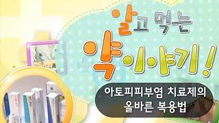 아토피피부염 치료제의 올바른 사용 미리보기