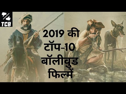 Top 10 Bollywood Movies of 2019|| Best Hindi films 2019||Best Bollywood Movies 2019 ||The Choice Box