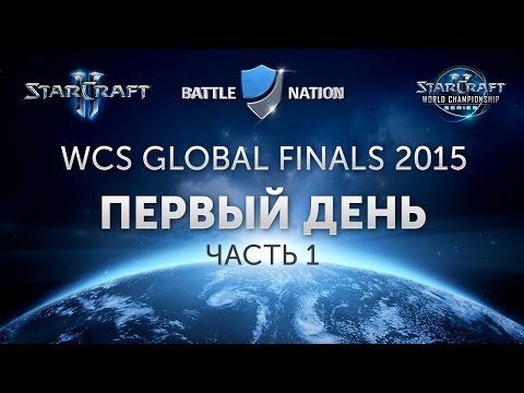 WCS Global Finals 2015: Первый игровой день (часть 1)