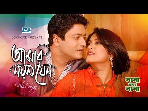 Amar Noyon Jeno   Andrew Kishore   Kanak Chapa  Mousumi   Ferdous   Bangla Movie Song   HD
