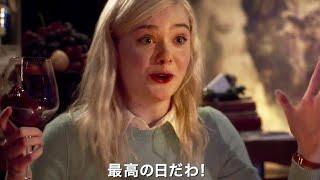 映画『レイニーデイ・イン・ニューヨーク』日本版予告30秒映像
