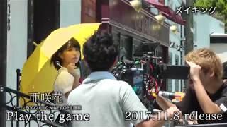 亜咲花「Play the game」Music Videoメイキング映像 Short ver.