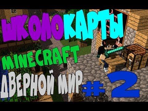 ШколоКарты Minecraft - #2 (Дверной мир)