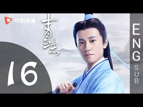 The Legend Of Chusen (青云志) - Episode 16 (English Sub)