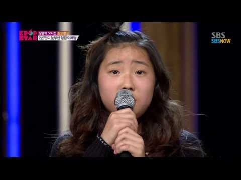 SBS [K팝스타3] - 이채영, K팝의 미래를 기대하게 만드는 소녀