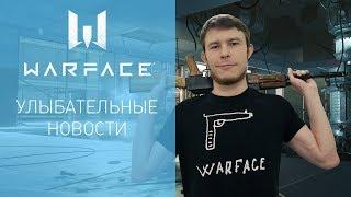 Warface: короткие новости #31