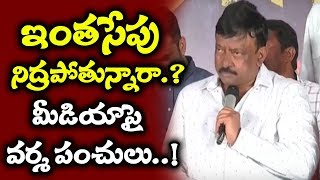 Video మీడియాపై వర్మ పంచులు..! | Ram Gopal Varma Counters To Reporters | Lakshmi's Ntr Movie | TV5 News MP3, 3GP, MP4, WEBM, AVI, FLV Oktober 2018