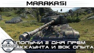 Получи 2 дня премиум аккаунта и 30к свободного опыта, бесплатно за минуту World of Tanks