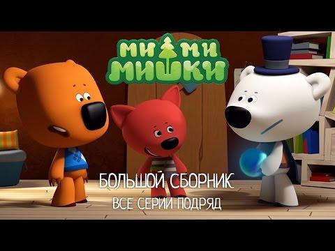 Ми-ми-мишки все серии подряд - Большой сборник прикольных мультиков для детей - 21-30 (видео)