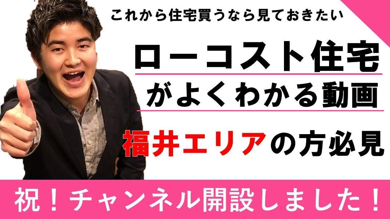 【祝】チャンネル開設! GHちょうどいい家~福井県のローコスト住宅専門店~