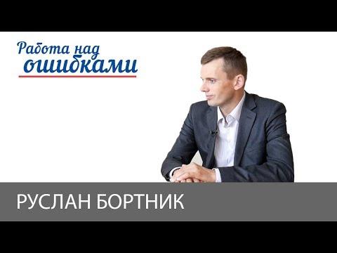 Руслан Бортник и Дмитрий Джангиров \Работа над ошибками\ - DomaVideo.Ru