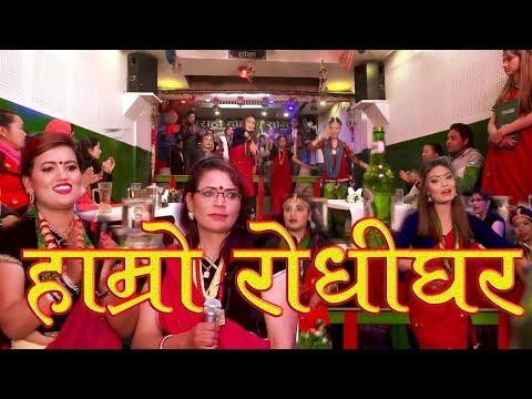 (Hamrai Rodhi ghar By Santosh Bc Sabita Dhungana ...6 min. 11 sec.)