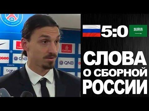 ИБРАГИМОВИЧ: РОССИЯ ВЫИГРАЕТ ЧМ 2018 - DomaVideo.Ru