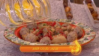قرنون بكريات اللحم   تحلية التفاح بالشاربات | في ضيافة الرشيد | رشيد تحانوت | Samira TV