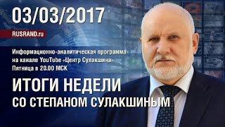 «Итоги недели со Степаном Сулакшиным». 3 марта 2017 г.