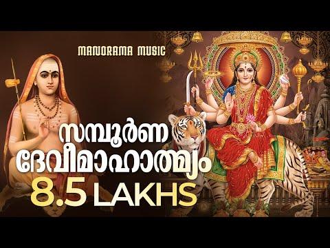 Sampoorna Devi Mahatmyam | V P Parameswaran Potti | സമ്പൂർണ ദേവീമാഹാത്മ്യം