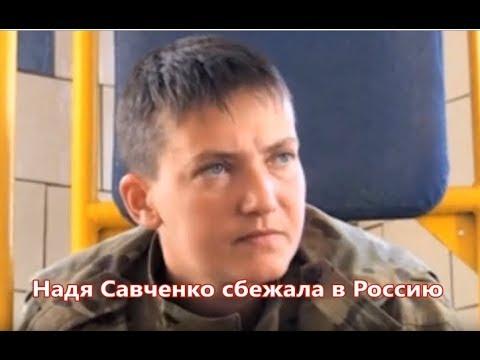 Надя Савченко сбежала в Россию