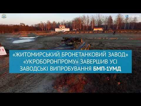 """""""Житомирський бронетанковий завод"""" """"Укроборонпрому"""" завершив всі заводські випробування БМП-1УМД"""