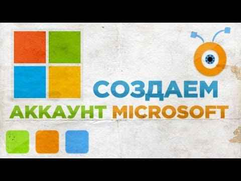 Как Создать Учетную Запись Microsoft